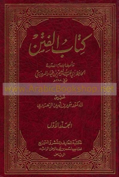 كتاب الفتن والملاحم لنعيم بن حماد pdf